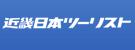 knt!近畿日本ツーリスト